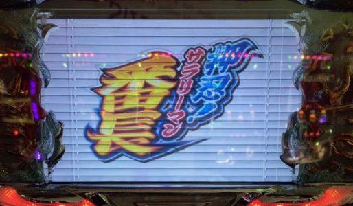 番 2 シャッター ロゴ サラ