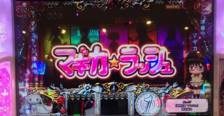 マギカ ラッシュ 直撃