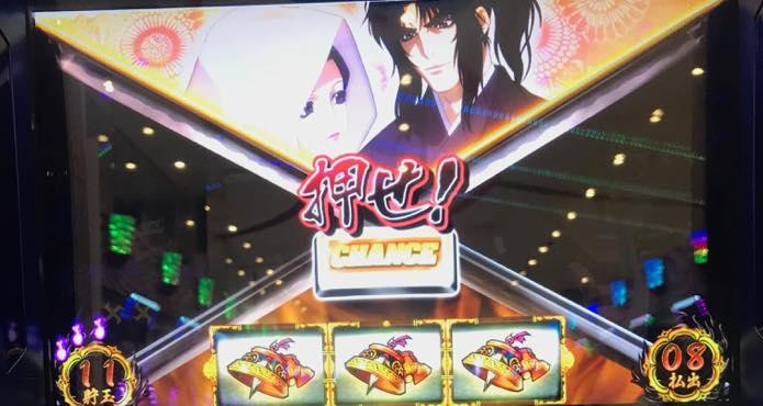 【スロット バジリスク絆】弦之助BC最終ゲーム赤背景ボタンなしは当選確定!