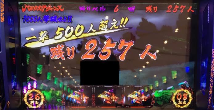 絆 一撃 バジリスク 2
