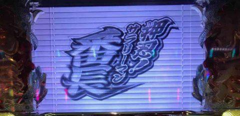 サラ 番 シャッター ロゴ