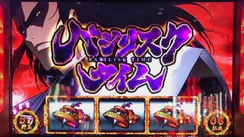 バジリスク絆2 at開始画面